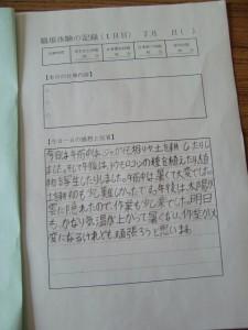 H25syokubataiken_other (13)
