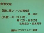 H250914_認知症講演会 (24)