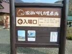 H251106自治会日帰りレク (3)