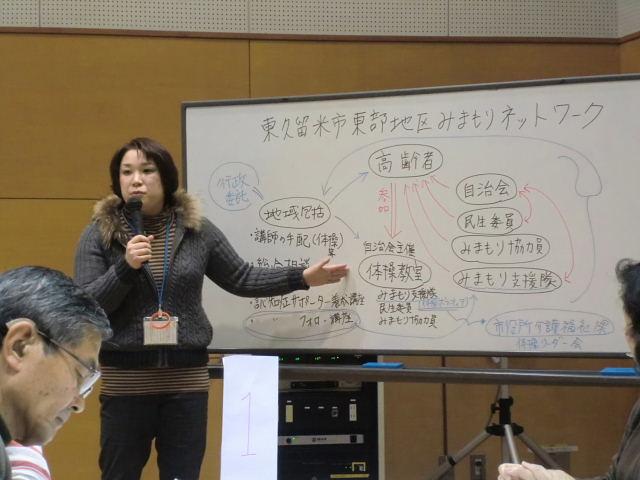 H251224_見守り会議 (3)