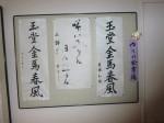 H260418高齢者長生き体操 (23)