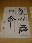 H260418高齢者長生き体操 (29)