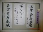 H260418高齢者長生き体操 (34)