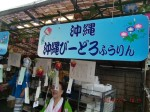 H260721川崎大師風鈴市 (23)