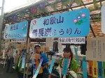 H260721川崎大師風鈴市 (31)