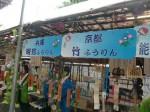 H260721川崎大師風鈴市 (35)