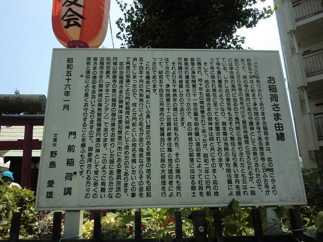 H260726稲荷神社清掃 (7)