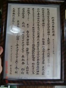 H260728門前氷川神社 (21)