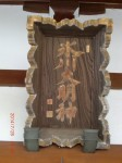 H260728門前氷川神社 (5)