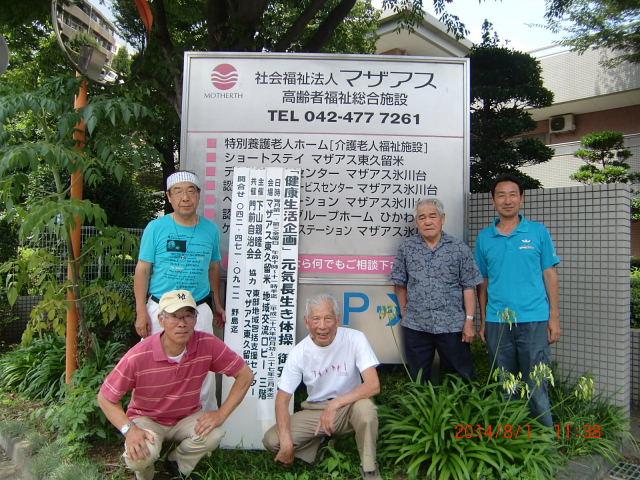 H260801高齢者長生き体操 (19)