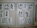 H260815長生き体操・収穫祭 (30)