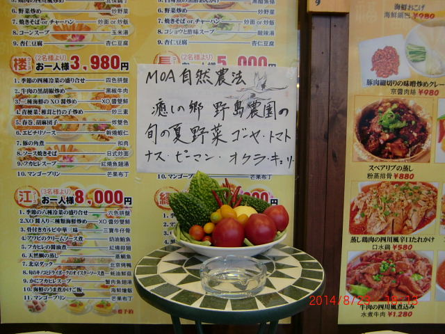 H260823野島農園懇親会 (1)