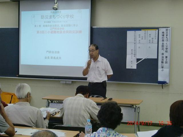 H260917防災まちづくり学校 (8)