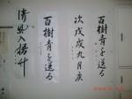 H260916高齢者長生き体操 (17)