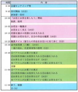 H261010_お茶とお花観賞セミナー概要 (1)