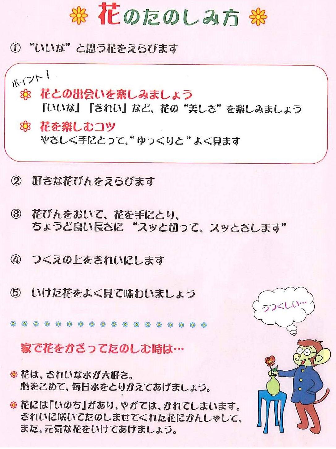 H261010_お茶とお花観賞セミナー概要 (2)