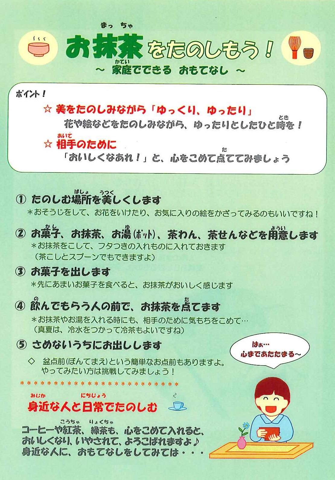 H261010_お茶とお花観賞セミナー概要 (3)