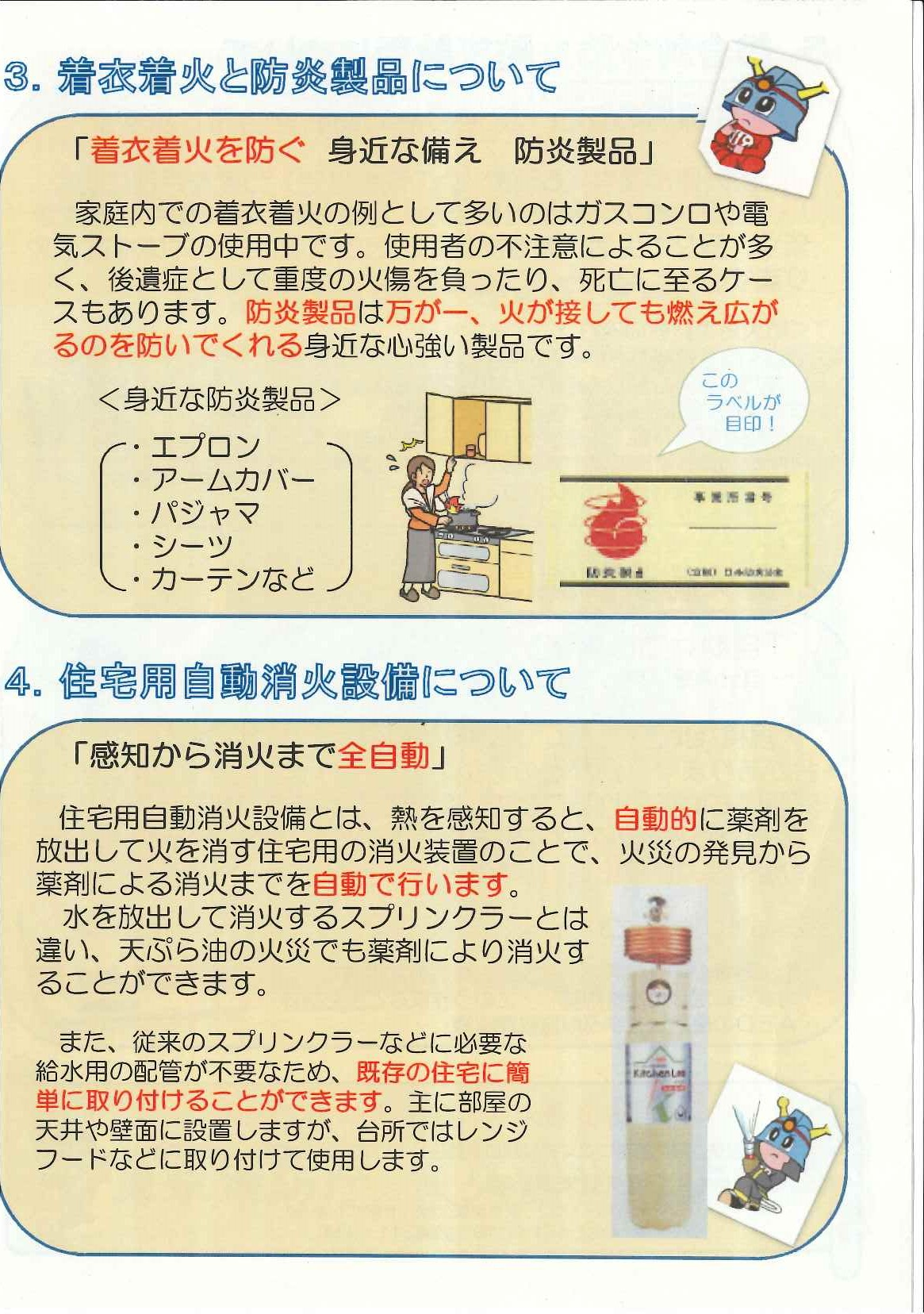 H261017消防防災推進項目配布資料 (2)