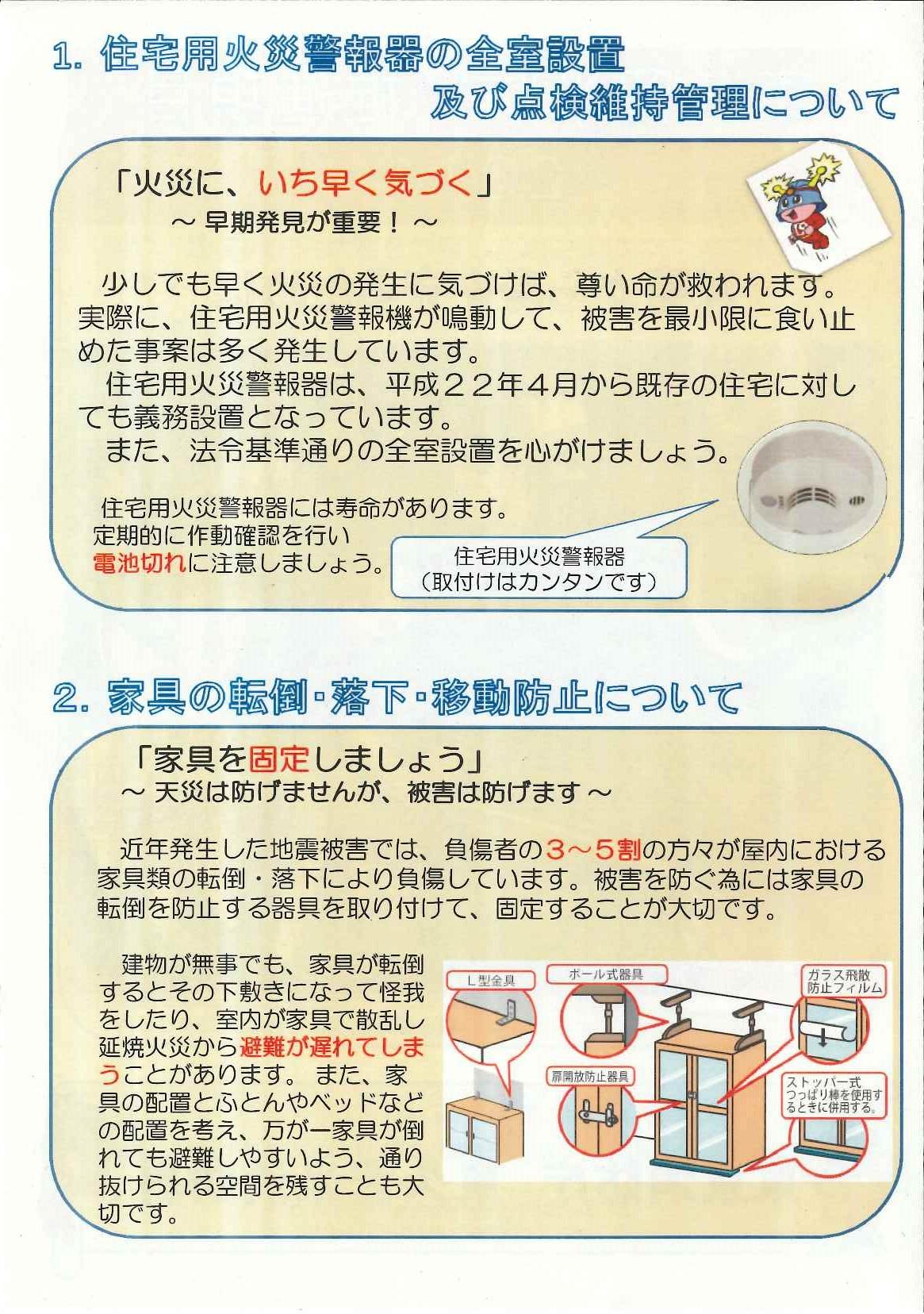 H261017消防防災推進項目配布資料 (1)