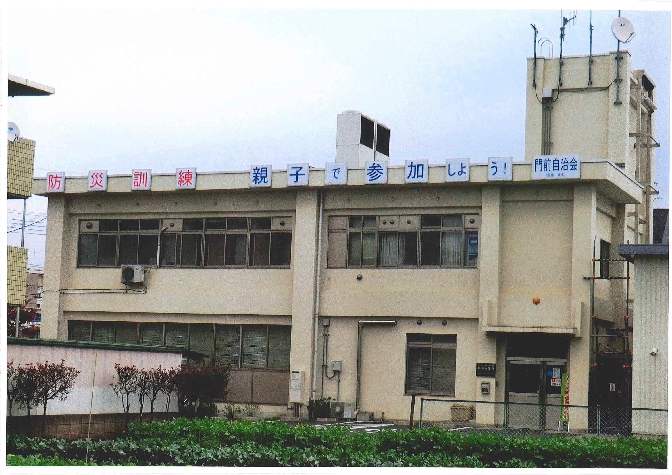 H261211_新川消防出張所