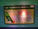 H270122自治会研修旅行 (106)