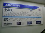 H270122自治会研修旅行 (128)