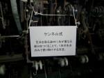 H270122自治会研修旅行 (31)