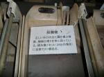 H270122自治会研修旅行 (36)