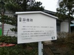 H270122自治会研修旅行 (51)
