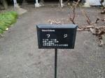 H270122自治会研修旅行 (59)
