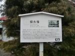 H270122自治会研修旅行 (62)