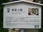 H270122自治会研修旅行 (66)