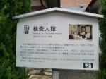 H270122自治会研修旅行 (7)