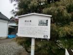 H270122自治会研修旅行 (14)
