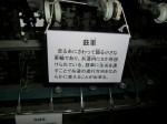 H270122自治会研修旅行 (32)