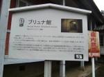 H270122自治会研修旅行 (60)