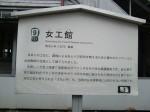 H270122自治会研修旅行 (64)