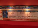 H270122自治会研修旅行 (87)