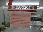 H270122自治会研修旅行 (95)