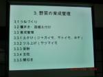 H261124大仁農場交流会 (27)