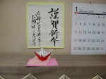 H270116高齢者元気長生き体操 (26)