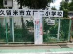 H270607二小避難防災訓練 (90)