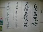 H270928高齢者元気長生き体操 (15)