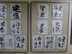 H270928高齢者元気長生き体操 (18)