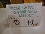 H270929茶の湯 (31)