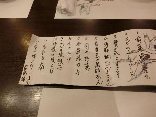 H271214野島農園育成管理反省会 (4)