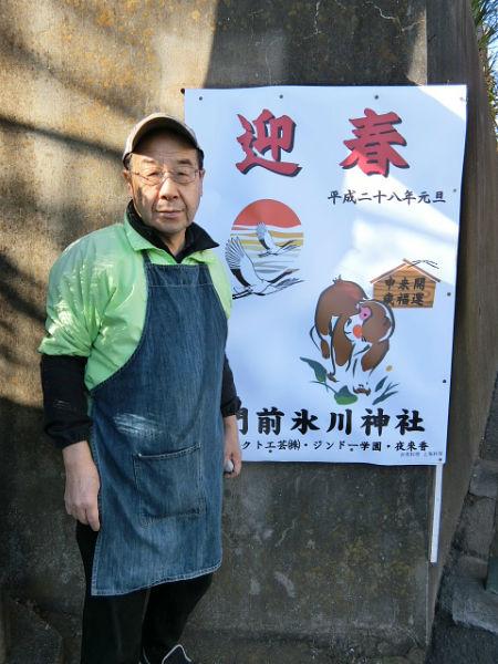 H271230門前氷川神社清掃作業 (11)