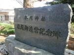H280415門前氷川神社春季大祭 (8)