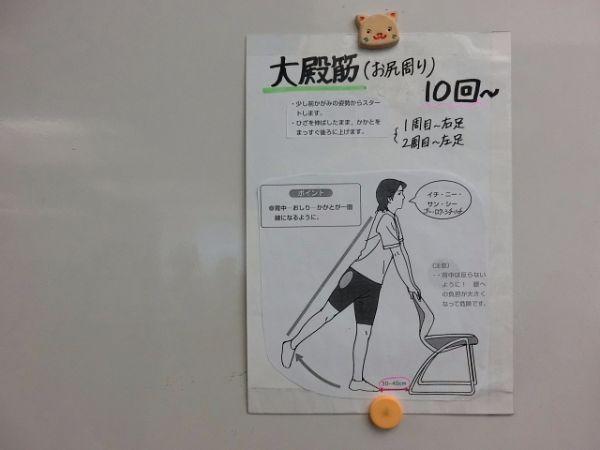 H280715高齢者元気長生き体操 (2)
