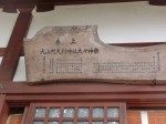 H280728門前氷川神社天王祭 (20)